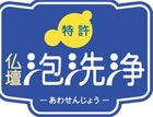 フランチャイズチェーン:メイクリーンお仏壇本舗FC