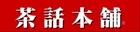 フランチャイズチェーン:小規模多機能介護施設「茶話本舗(さわほんぽ)」