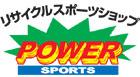 フランチャイズチェーン:パワースポーツ:リサイクルアウトドアスポーツ