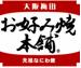 フランチャイズチェーン:大阪梅田 お好み焼本舗