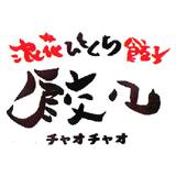 フランチャイズ チェーン:株式会社餃子計画 『浪花ひとくち餃子 餃々(チャオチャオ)』