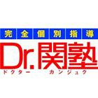 フランチャイズ チェーン:完全個別指導「Dr.関塾」