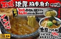 新登場『石焼つけ麺』